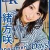 セクシー体験動画 【VR】apartment Days! 緒方咲 トライアル版
