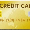 超重要!バイナリーオプションクレジットカード決済裏ワザ♡指定のクレジットカード以外のカードでの決済方法!
