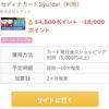 【緊急速報】18,000ポイント!先着220名様限定のクレジットカード!