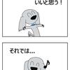 【犬漫画】ホットキャットがあってもいい!