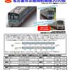 4月に販売される 鉄道コレクションの地下鉄は 鶴舞線3050系