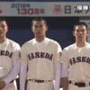 超異例!高校野球ナイター中継!清宮・早稲田VS日大三。AbemaTVが高校野球を変える!?