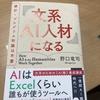 【 文系AI人材になる 】勝手に書評コーナー!