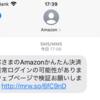 AMAZON詐欺――十分日記