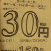 GOURMET〜超激安!!!30円ビール…『ぼたん』(五反田)