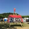 笠間のひまつり、中国茶のお店、水戸芸術館『ハロー・ワールド』