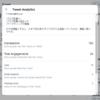 ツイッターはブログ運営には欠かせない!?SEOライティングを脱出する方法