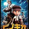 実写版『ピノキオ』高いハードルを超えなくても良い映画は創れる!とわかった