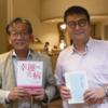 福井で出会った石塚左玄先生の研究家 岩佐勢市先生 2018年国体のお仕事