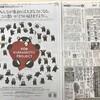 朝日のクラウドファンディングでSMAPファンの活動続く 熊本地震支援で1300万円達成