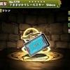 【パズドラ】700ひかりレールスター Shincaの入手方法やスキル上げ、使い道情報!