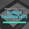 【2017】Kindle Paperwhiteが便利!使い方を紹介しながらレビューするよ