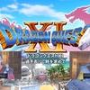 【ドラゴンクエストⅪ】ドラクエ11 大いなる試練!シルビアとグレイグの最終スキル解放イベント!『きしどう』と『はくあい』!【Dragon QuestⅪ/RPG】