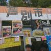 芦別市(さっぽろオータムフェスト2019 さっぽろ大通ほっかいどう市場)/ 札幌市中央区大通公園西8丁目