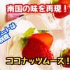 【レシピ】南国の甘い香り!ココナッツムース!