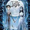 the   corpse   bride  2005年   ティム  バートン監督