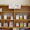 12月の企画『ふり返る家計簿、はじめる家計簿』ほか【岩城図書館】