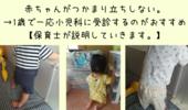 赤ちゃんがつかまり立ちしない→1歳で小児科に一応受診してみよう