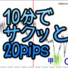 10分でサクッと20pips。FXで確実に20pips取っていくことはもう出来るんですって話。