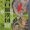 「生誕200年記念 狩野一信の五百羅漢図展」 @増上寺宝物展示室