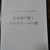 「日本語で歌うダルクローズの歌」