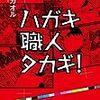 【読書感想】「ハガキ職人タカギ!」またラジオ愛に溢れた作品に出会ってしまった…!