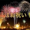 今日はお祝い!!