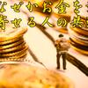 斉藤一人さん なぜかお金を引き寄せる人の共通点