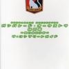 ガンパレード・オーケストラ 緑の章のゲームと攻略本の中で どの作品が最もレアなのか