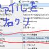 「送る」に「Windows Defender でスキャン」を作ったお! (Windows 8)