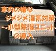 車内の嫌なジメジメ湿気対策~経済的で安心な小型除湿ユニットの導入