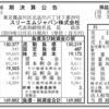 スリーエムジャパン株式会社 第46期決算公告