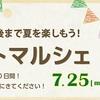 7月25日~29日のイベント情報
