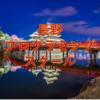【徹底比較】長野のおすすめプログラミングスクール・教室4選!