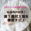 【幼活】満3歳児入園ってなに?仙台市の満3歳児入園事情を徹底ナビ!