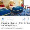 ホテル予約をしました\(^o^)/