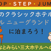 クラシックホテル 横浜ニューグランドに行こう!【2-1】