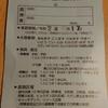 北海道 阿寒川の釣り 20201017 / やはりこの川は簡単ではない