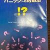 【本の紹介】アスペルガー症候群とパニックへの対処法