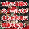 """ラグビーワールドカップで活躍したウェールズ代表が北九州市民に""""感謝の全面広告""""を掲載!"""
