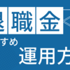 【徹底解説】退職金の運用でおススメの方法4選~パターン別に解説~
