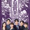 2021天皇賞春 ポスター レープロ