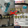 【雑記】Amazonで買った商品 + プロテイン(マイプロ)が届きました!
