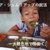 【カンボジア・シェムリアップの就活】限界に向かうアンコールワット大観光地の、若者たちの新しい生き方。