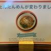 十和田市民の皆さんそベーぴの坦々麺がリニューアルしましたよ