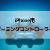 iPhone用ゲーミングコントローラー