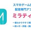 【ミラティブ】スマホゲーム実況専門アプリを一番わかりやすく解説!使い方・評価・課金など【Mirrativ】