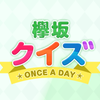 【欅坂46bsd】欅坂クイズの答えの一覧表