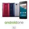 Y!mobileでAndroid One S2を一括540円、月額842円(2台目以降302円)で契約する方法!