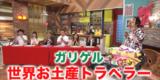 【告知】キンコン西野さん達と読売テレビに出演!